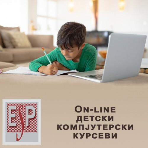 Детски компјутерски курс - 8 месеци
