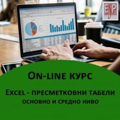 Excel - основно и средно ниво