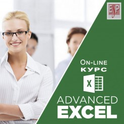 Excel - напредни техники