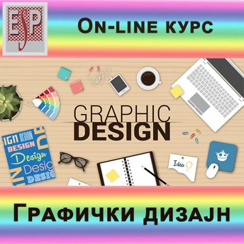 Графички дизајн
