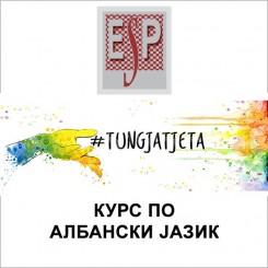 Општ албански јазик