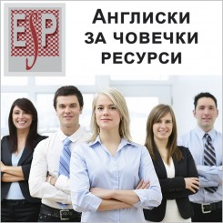 Англиски за човечки ресурси