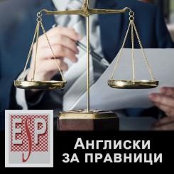Англиски за правници