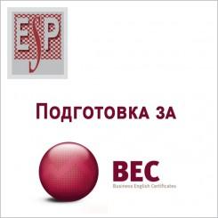 Подготовка за Специјализиран курс за деловен англиски јазик (BEC)