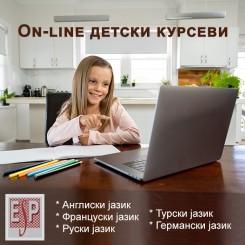 Детски јазични курсеви - 8 месеци