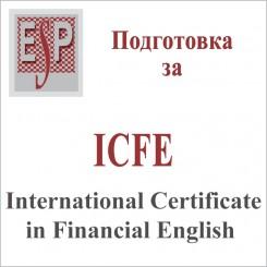 Подготовка за Специјализиран курс - финансиски англиски јазик (ICFE)