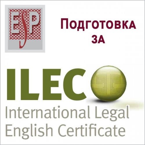 Подготовка за Специјализиран курс- англиски јазик за правници (ILEC)