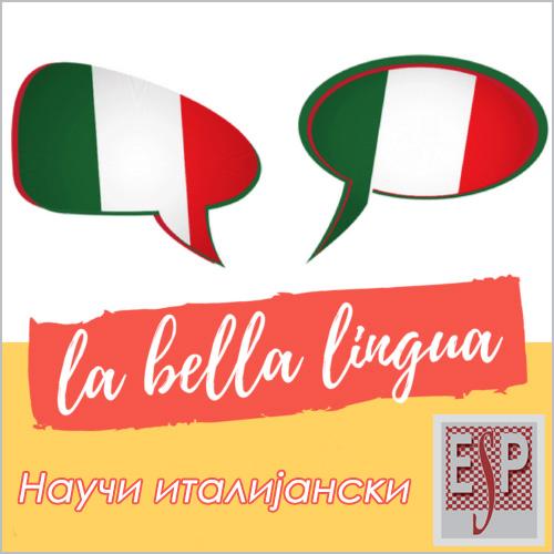 Општ италијански јазик