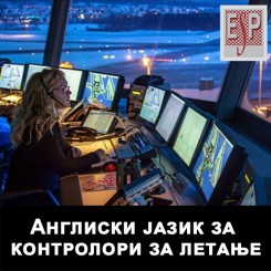 Англиски за контролори на летање