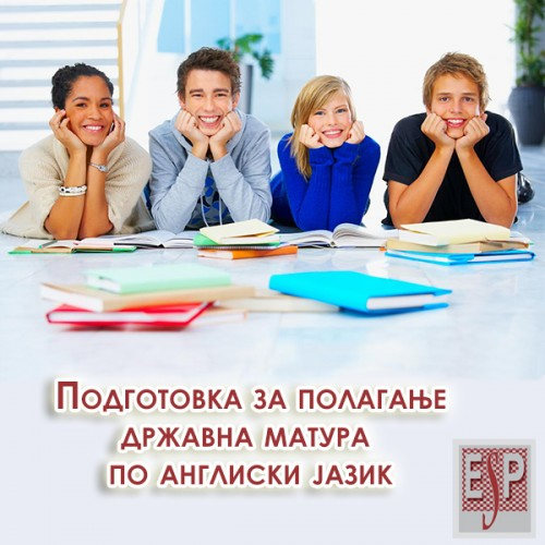 Подготовка за полагање државна матура по англиски јазик