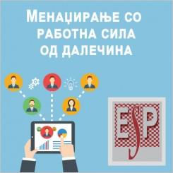 Менаџирање со работна сила од далечина