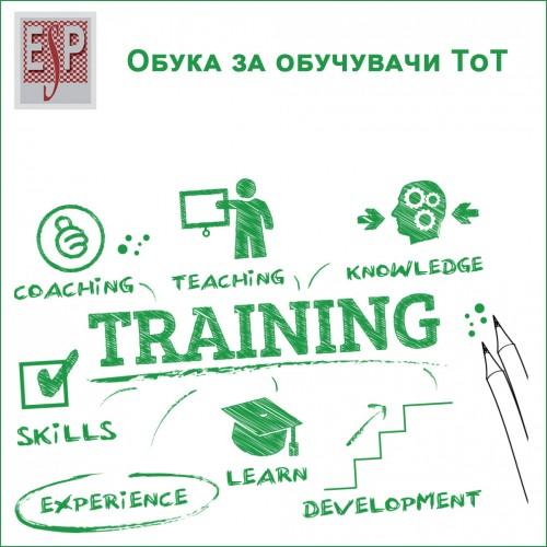 Обука на обучувачи (ТоТ)