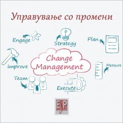 Управување со промени