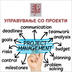 Управување со проекти