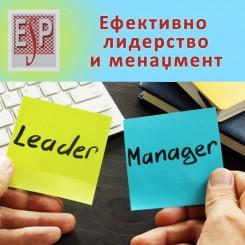 Ефективно лидерство и менаџмент