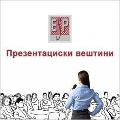 Презентациски вештини