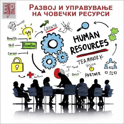 Развој и управување на човечки ресурси