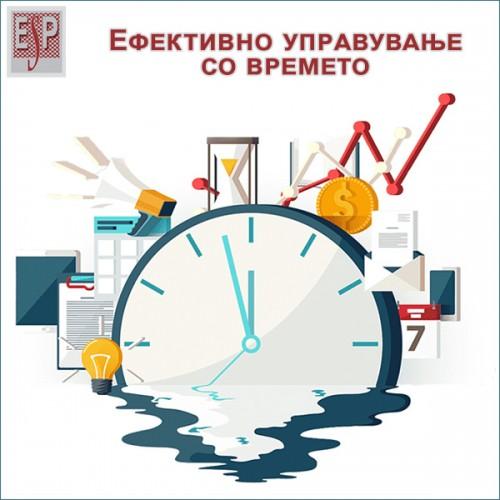 Ефективно управување со времето