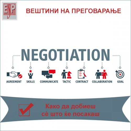 Вештини на преговарање