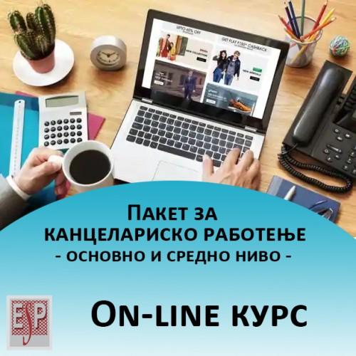 Пакет за канцелариско работење - основно и средно ниво