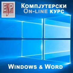Windows & Word