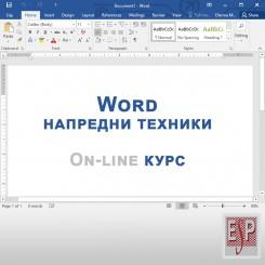 Word - напредни техники